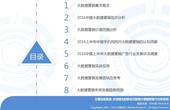 艾媒报告丨《2016中国大数据营销市场研究报告》